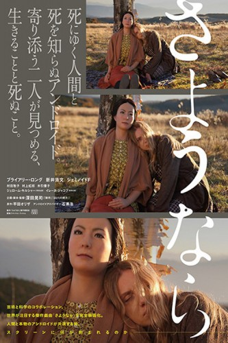 "Poster for the movie ""Sayonara"""