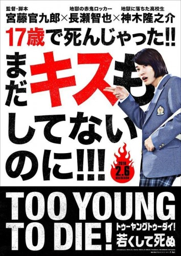 "Poster for the movie ""Too Young To Die!"""