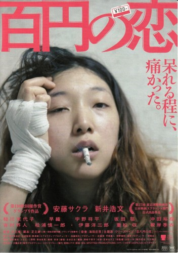 "Poster for the movie ""100 Yen Love"""